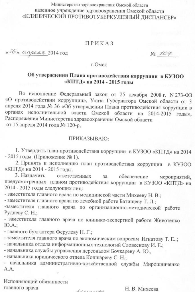 Приказ по коррупции КУЗОО КПТД 2014