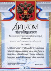 диплом 2011