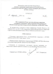 prikaz_KuzooKptd_N51_14042016
