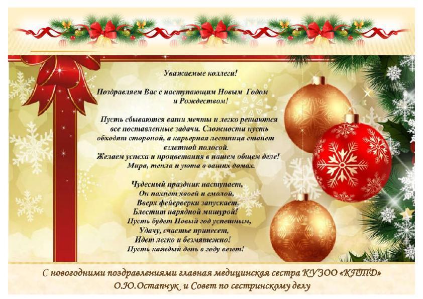 Новогодние поздравления глмс_001
